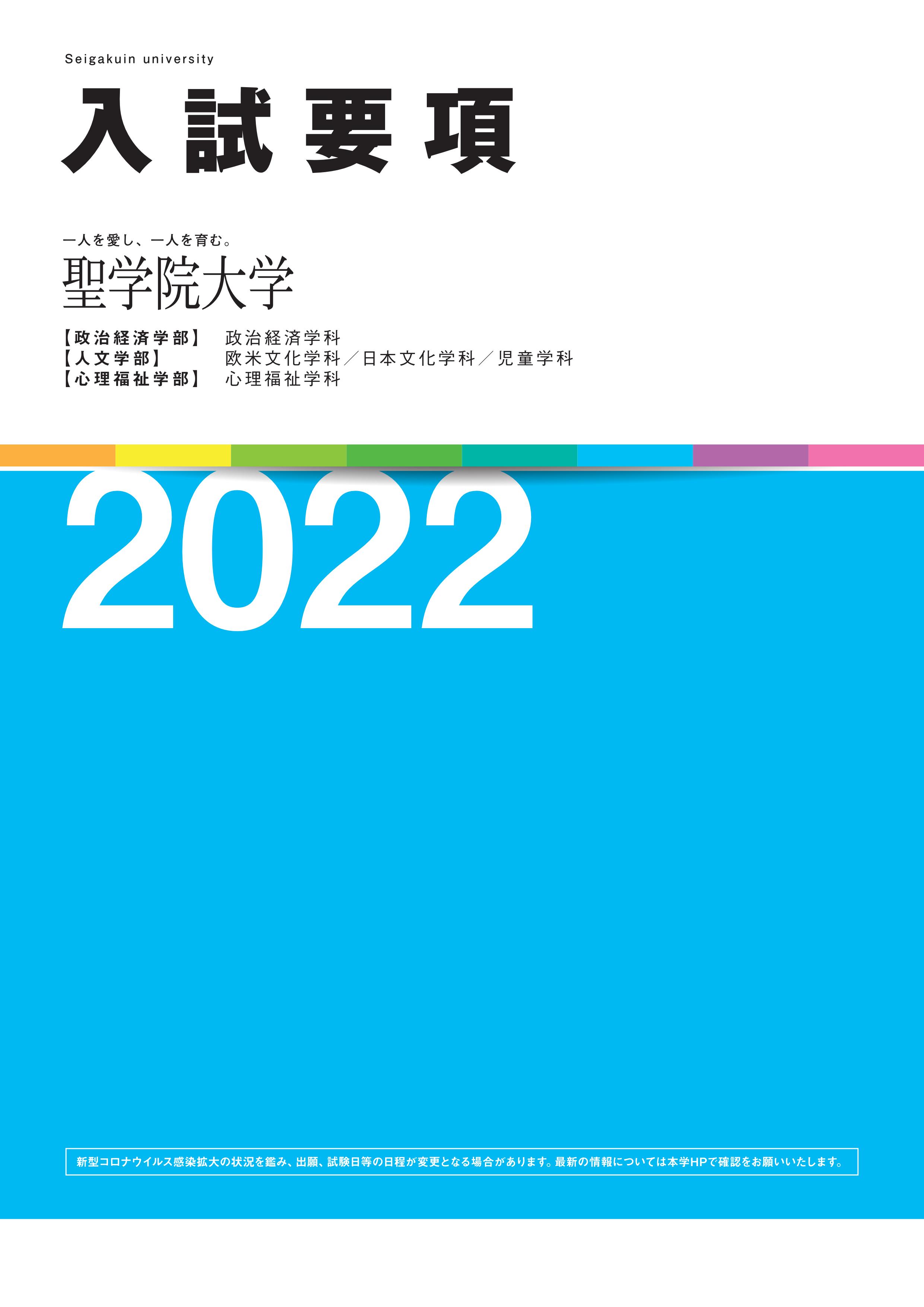 2022NyushiYoukou.png